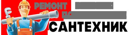 Услуги и вызов сантехника в Симферополе